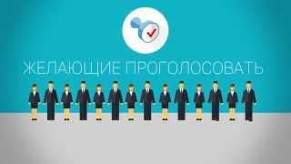 видео Списки избирателей