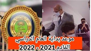 عاجل 🔥 وزارة التربية تكشف موعد بداية العام الدراسي القادم 2021 - 2022 لطلاب المدارس