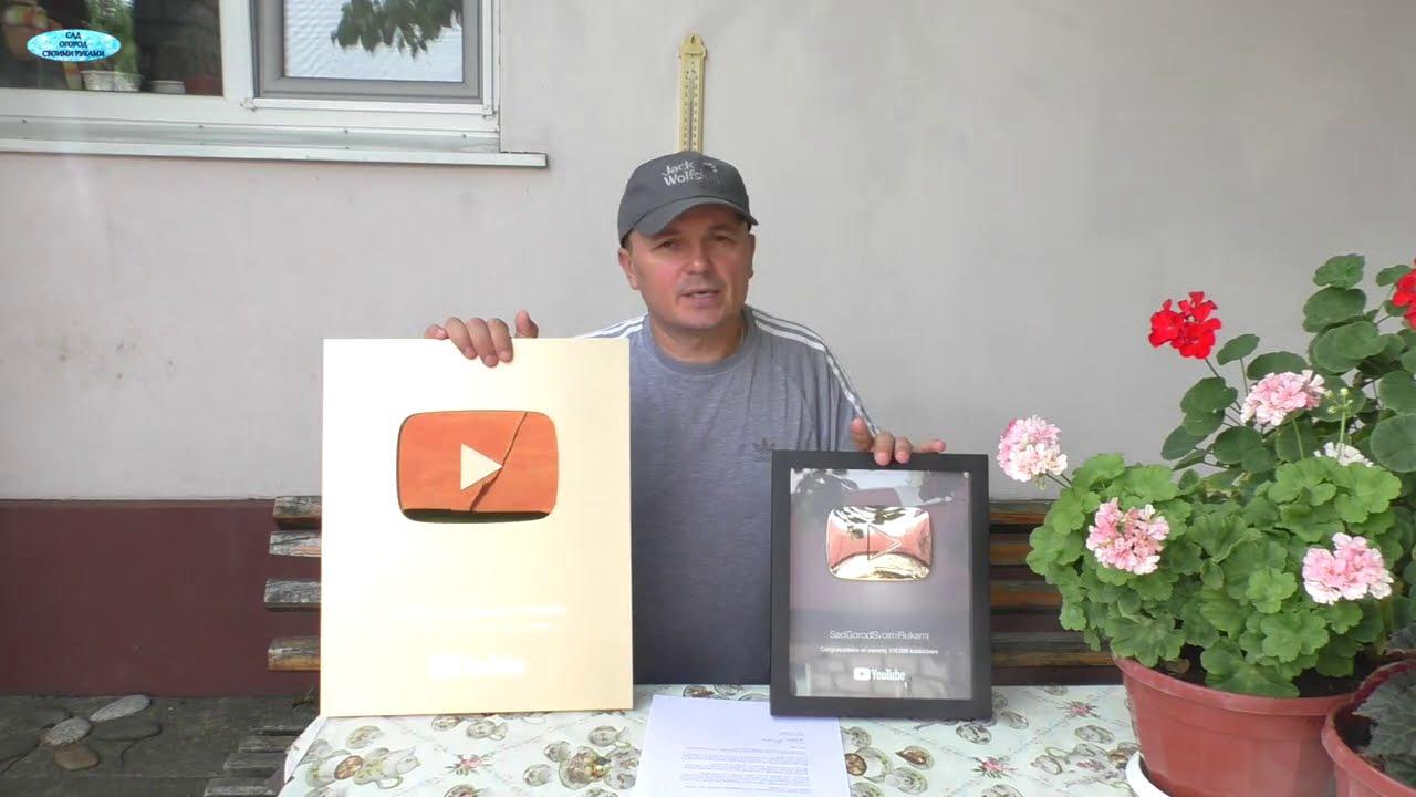 """Золотая кнопка"" от YouTube для канала ""Сад, огород, своими руками!"""