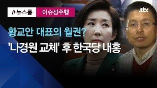[이슈정주행] '나경원 교체' 황교안 월권? 쏟아지는 비판 속 한국당 내홍