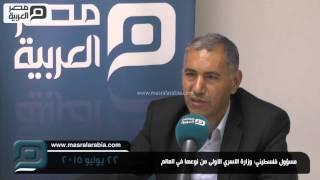 مصر العربية | مسؤول فلسطيني: وزارة الاسري الاولى من نوعها في العالم