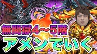 【パズドラ】アメンで魔神王の無間獄4〜5階!