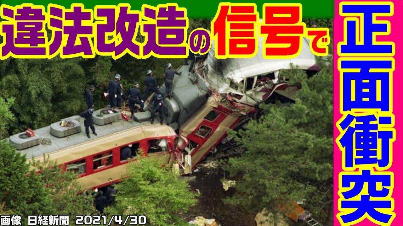 【乗車率280%の列車が正面衝突】信楽高原鐵道列車衝突事故