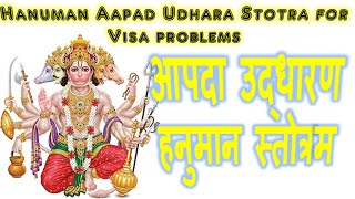 Hanuman Aapad Udhara Stotra for Visa problems