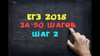 50 шагов к ЕГЭ 2018 по математике профильный уровень. ШАГ 2.