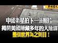 瞞不住了!中國衛星拍下一張照片,揭開大国隱藏多年的大陰謀,整個世界為之側目!