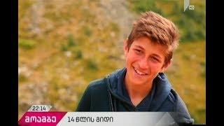 14 წლის ბიჭი ჯუთადან, რომელიც მთის სტუმრებს ღირშესანიშნაობებს აცნობს