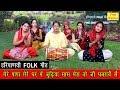 मेरे पापा मेरे घर में बुढ़िया सास मेरा तो जी घबरावै सै - New Haryanvi Folk Song | Meenakshi Mukesh