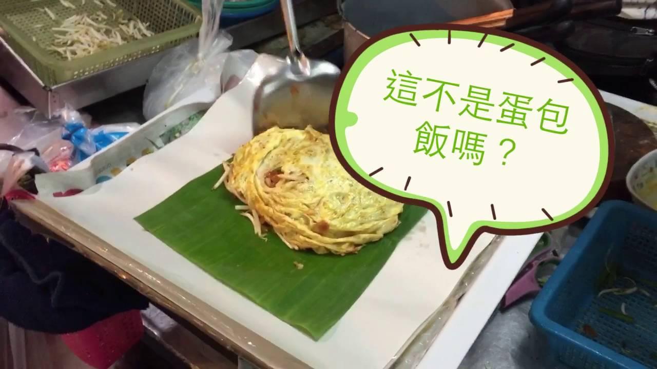 【泰國 曼谷】 街邊小吃 Pai Thai - YouTube