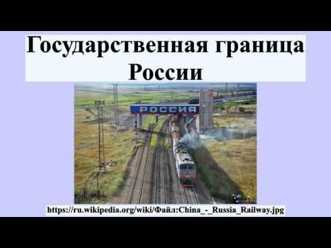 видео: Государственная граница России