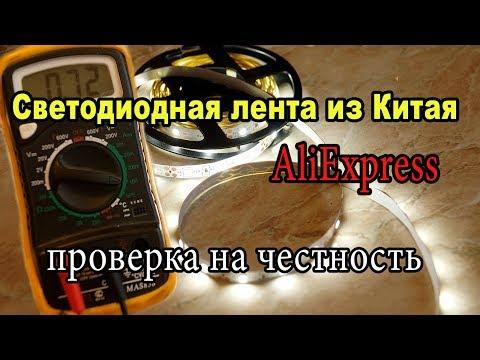 Светодиодная (LED) лента 12V с Aliexpress.Как измерить амперы и мощность? От чего можно запитать?
