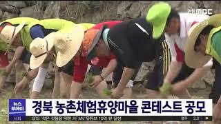 경북 농촌체험휴양마을 …