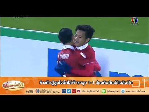 เรื่องเล่าเช้านี้ ช้างศึกสู้สุดใจฮึดไล่เจ๊าซาอุฯ 1-1 ประเดิมศึกปรีโอลิมปิก (14 ม.ค.59)