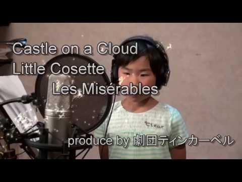 劇団ティンカーベルの劇団員が レ・ミゼラブル・少女コゼットを歌ってみました。