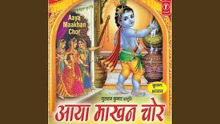 Aaya Makhan Chor
