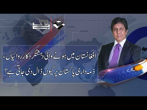 Kabul attack and Afghanistan's aggression towards Pakistan - Baylaag 11 June 2017