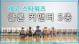 레고 스타워즈 피규어 커맨더 5종을 알아보자!!