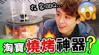 【😋淘寶燒烤神器】在家「🔥室內BBQ」!?🙋🏻♂️誰說燒烤不可一個人吃...(中字)