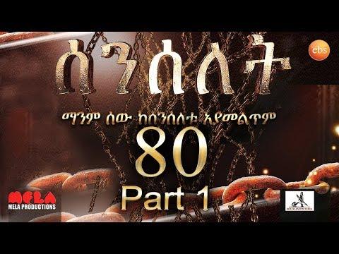 Senselet Drama S04 EP 80 Part 1 ሰንሰለት ምዕራፍ 4 ክፍል 80- Part 1