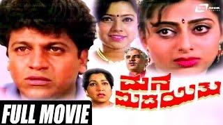 Mana Midiyithu – ಮನ ಮಿಡಿಯಿತು| Kannada Full HD Movie | FEAT. Shivarajkumar, Priya Raman