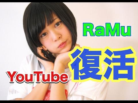 【復活】RaMu、YouTube始めます!!【RaMu】
