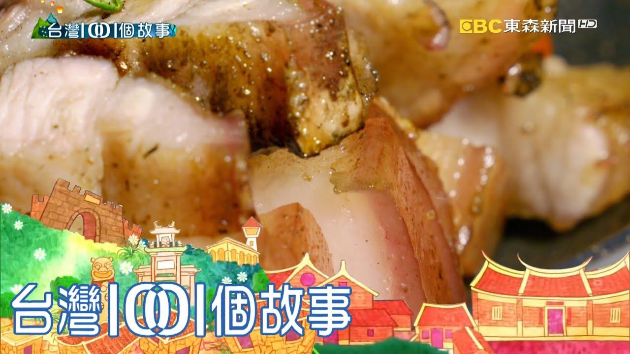 台東池上穀倉燒烤 阿美族女主廚展廚藝 part2 台灣1001個故事|白心儀