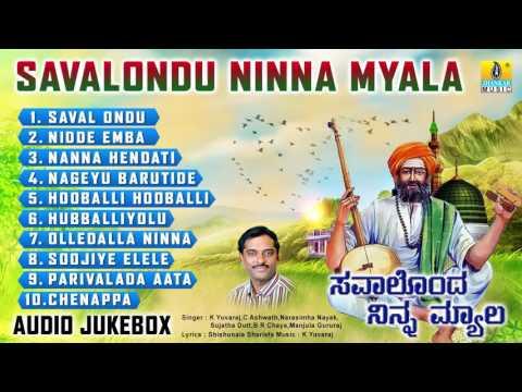 ಸವಾಲೊ೦ದು ನಿನ್ನ ಮ್ಯಲಾ-Savalondu Ninna Myala   Kannada Devotional Songs   Jhankar Music