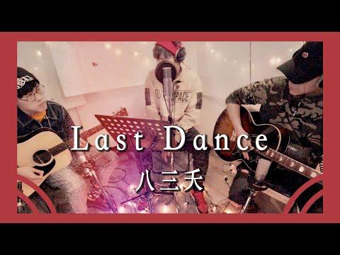 八三夭【Last Dance】想見你 偶像劇插曲 Cover 伍佰