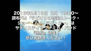 2016年2月18日(木)19:00〜調布FM「ラビオリの音楽&トーク・ショー ア...