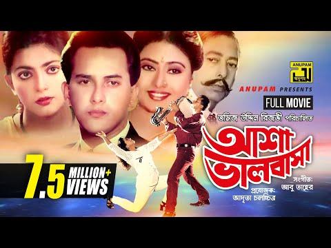 Asha Bhalobasha   আশা ভালোবাসা   Salman Shah & Shabnaz   Bangla Full Movie