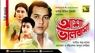 Asha Bhalobasha | আশা ভালোবাসা | Salman Shah & Shabnaz | Bangla Full Movie