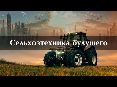 Сельхозтехника будущего. Топ