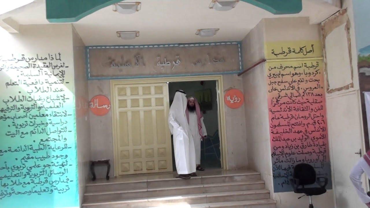 احمد باحارثة في مدخل قرطبة قسم المتوسط