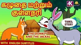 கழுதை மற்றும் குள்ளநரி - Bedtime Stories for Kids | Fairy Tales in Tamil | Tamil Stories for Kids