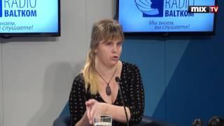 "Старший эксперт департамента политики рынка труда Алена Тутова в программе ""Утро на Балткоме"" #MIXTV"