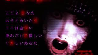 ホラーゲーム 「シキヨク-夢魅テルは夢見てる-」の主題歌です。 製作者...