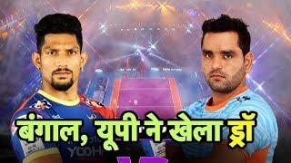 Watch: Pro Kabaddi League: UP Yoddha vs Bengal Warriors Match ends in Tie I Sports Tak