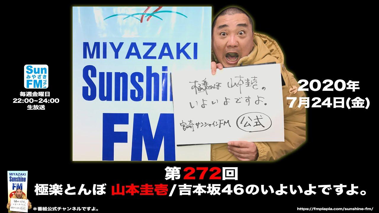 【公式】第272回 極楽とんぼ 山本圭壱:吉本坂46のいよいよですよ。20200724