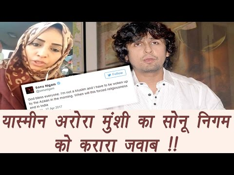 Sonu Nigam's Azaan Tweet: Muslim girl's reply on his tweet; Watch video   FilmiBeat