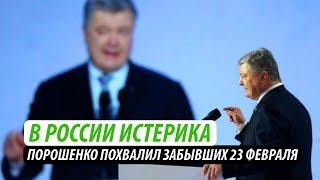 В России истерика. Порошенко похвалил забывших 23 февраля