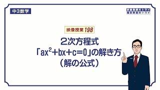 【中3 数学】 2次方程式3 解の公式 (15分)