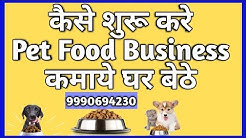 Pet Food Business जानिये सब हिंदी मे