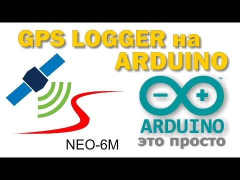 GPS Logger Arduino