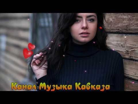 New Версия ➠Рустам Абреков❤️Моя Любовь к Тебе Чиста ❤️ 2019 Музыка Кавказа MUSIC OF THE CAUCASUS