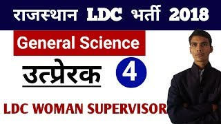 General Science catalyst उत्प्रेरक for Women supervisor, rsmssb, ldc rajasthan police