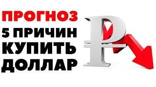 5 фактов📈 Что будет с рублем в мае 2019? Прогноз по курсу рубля на май