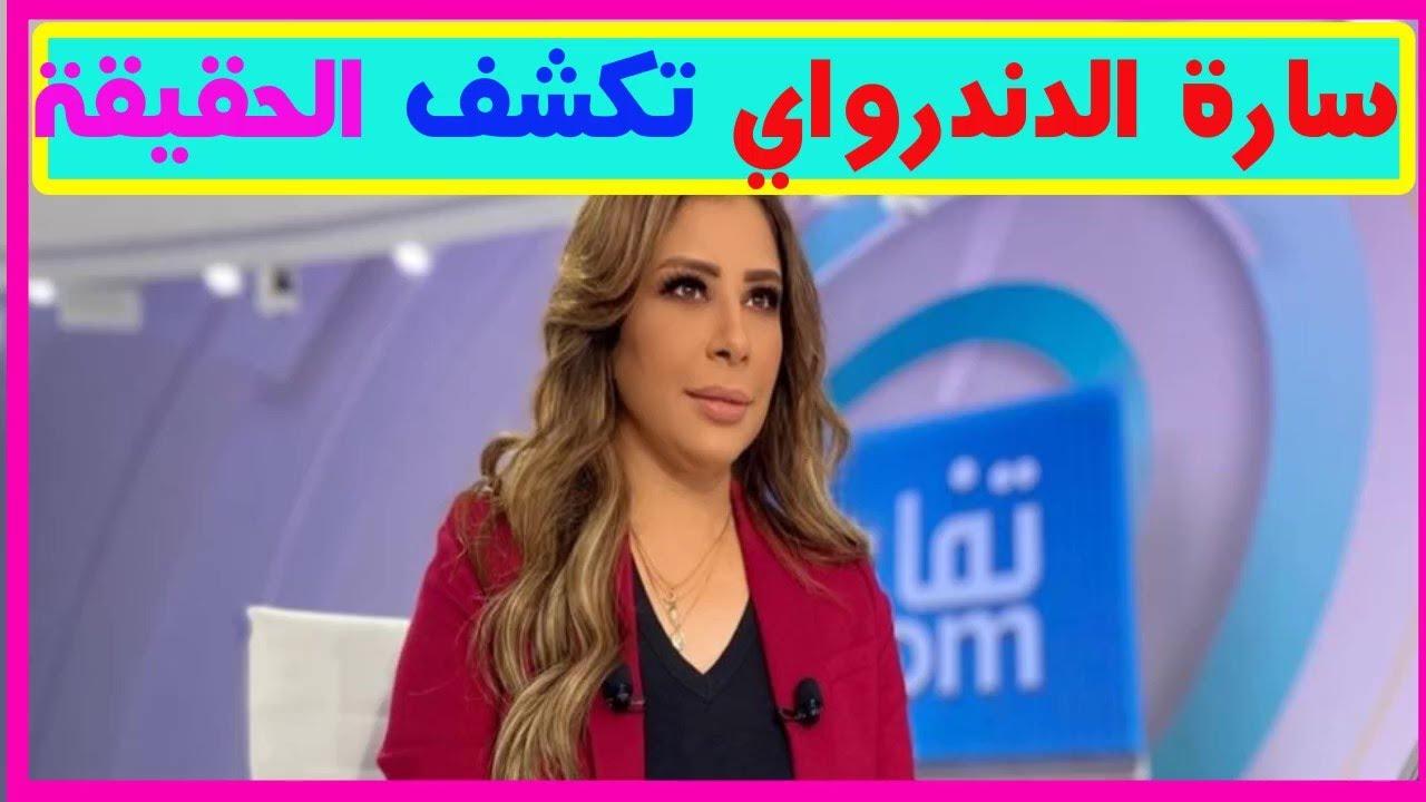 سارة دندراوي تتحدى صحيفة سعودية لإثبات صحة قصة تزويج مواطنة لزوجها !