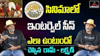Tollywood Fight Master Ram Laxman About Venky Mama Movie Intermission | Sye Raa Movie | Mirror TV