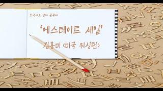 [모국어로 살며 꿈꾸며⑨] '에스테이트 세일' 김용미(…