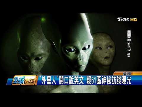 '外星人'竟開口說英文?疑51區神秘訪談曝光! 全球進行式 20170819 (2/4)